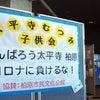 「がんばろう太平寺ポスター展」開催中!の画像