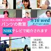 NHK静岡様から取材していただきました!の画像