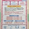 ピンクレシート引き換え/新越谷店の画像