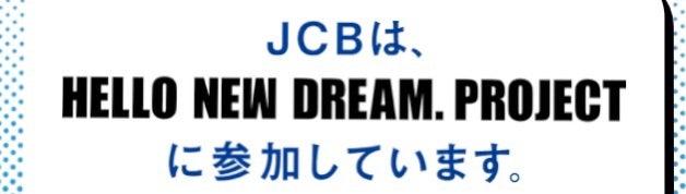 嵐 jcb