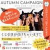 Autumn Campaignの画像
