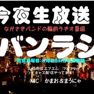 ☆今夜のバンラジ☆の画像