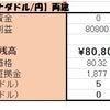 9/14 【CAD×円】両建編 <新規>買100ドルの画像