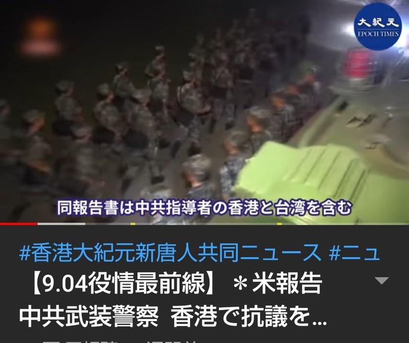 共同 新唐人 ニュース 紀元 大 香港