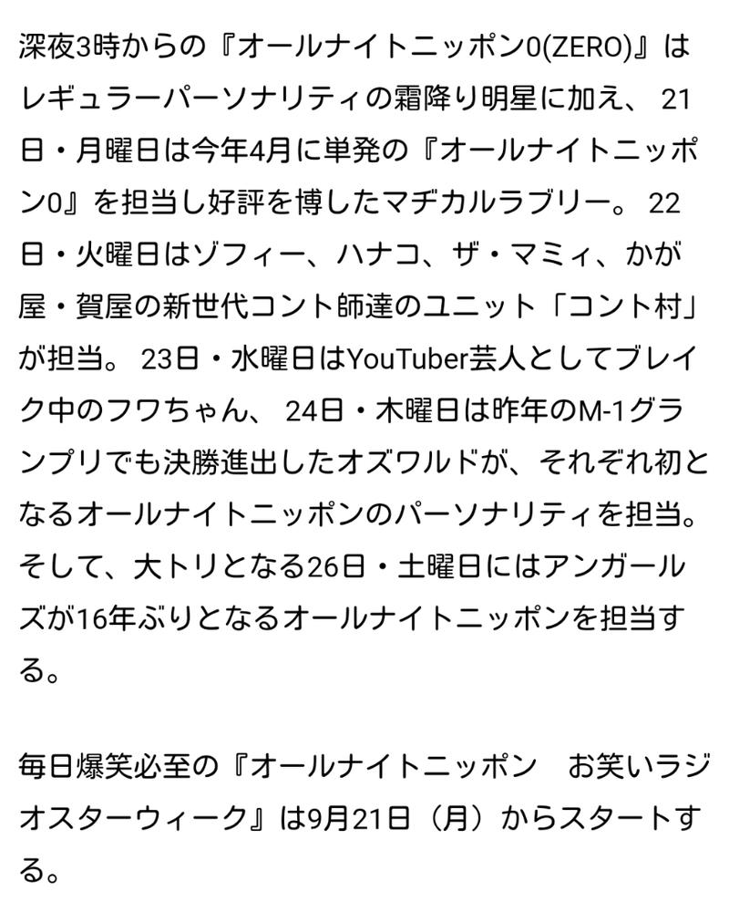改編 オールナイト ニッポン