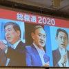 自民党総裁選 菅新総裁誕生!!!の画像