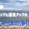 """""""さざ波の癒し/波動アップと運気アップの海パワー""""【リグログ】の画像"""