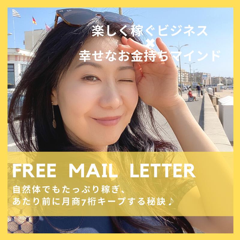 コノリー美香 無料メールレター