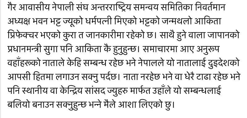 バッタ ネパール バクタプル