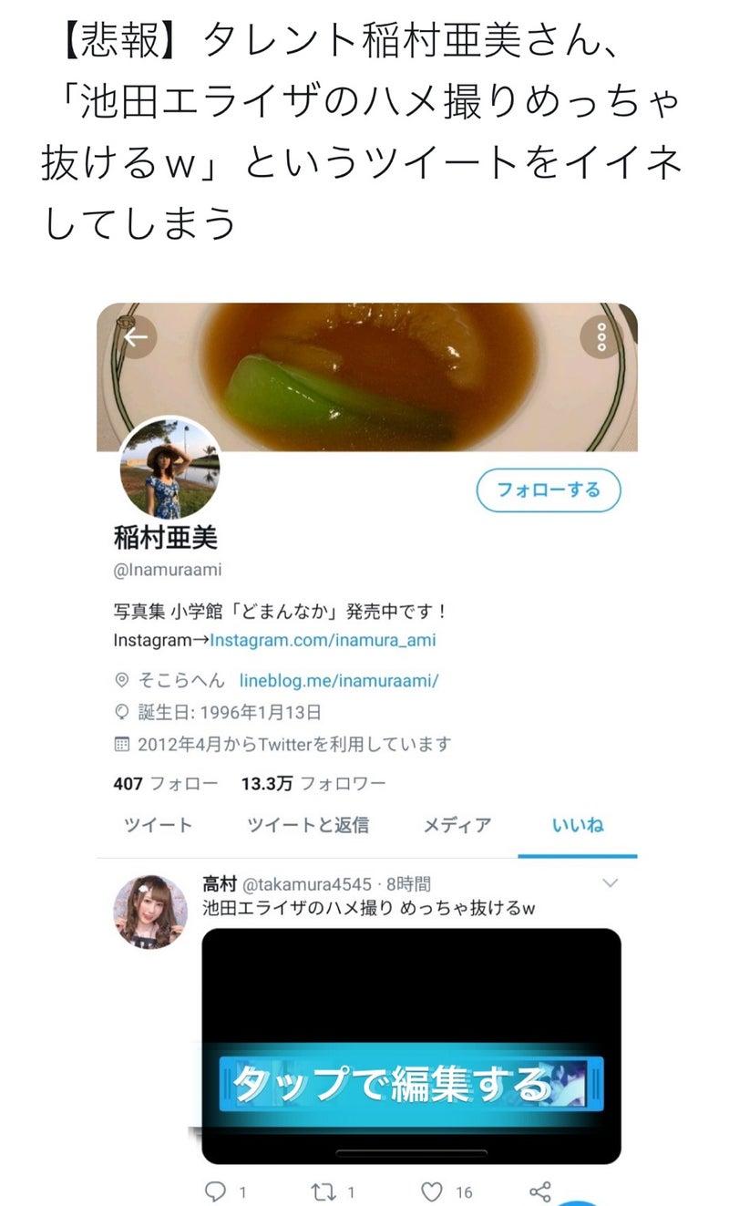 エライザ 動画 池田