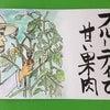 09月15日 みさと村 絵手紙 ^|^の画像