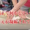 ✅【特別動画】骨盤矯正で産後矯正をしたい先生への画像