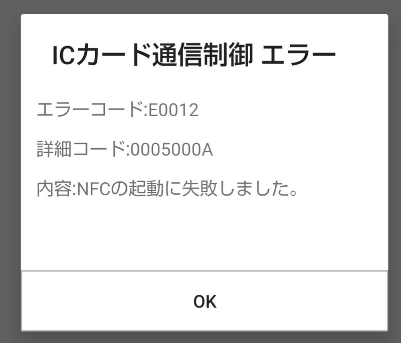 通信 e0012 制御 カード ic エラー