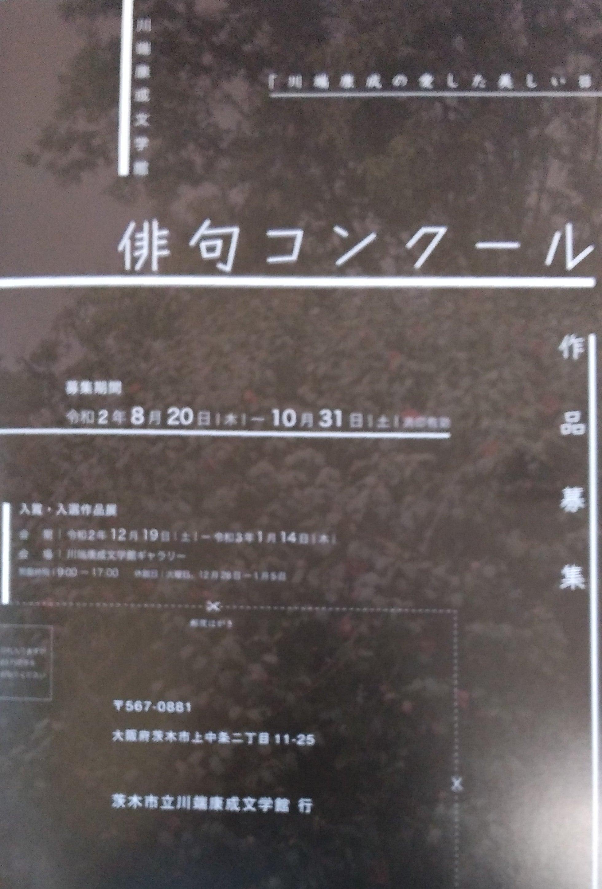 茨木 市立 川端 康成 記念 館