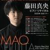 藤田真央ピアノリサイタルの画像
