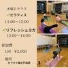 【ご案内】 水曜日クラス(水戸市)の画像