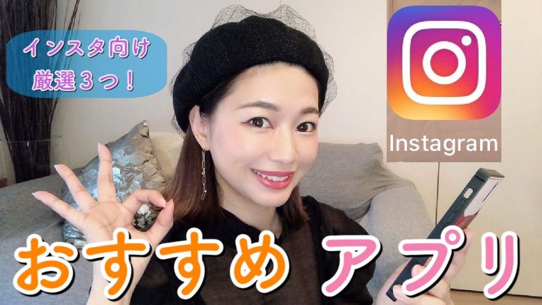 野田あず沙『インスタ向け!おすすめ無料アプリ』