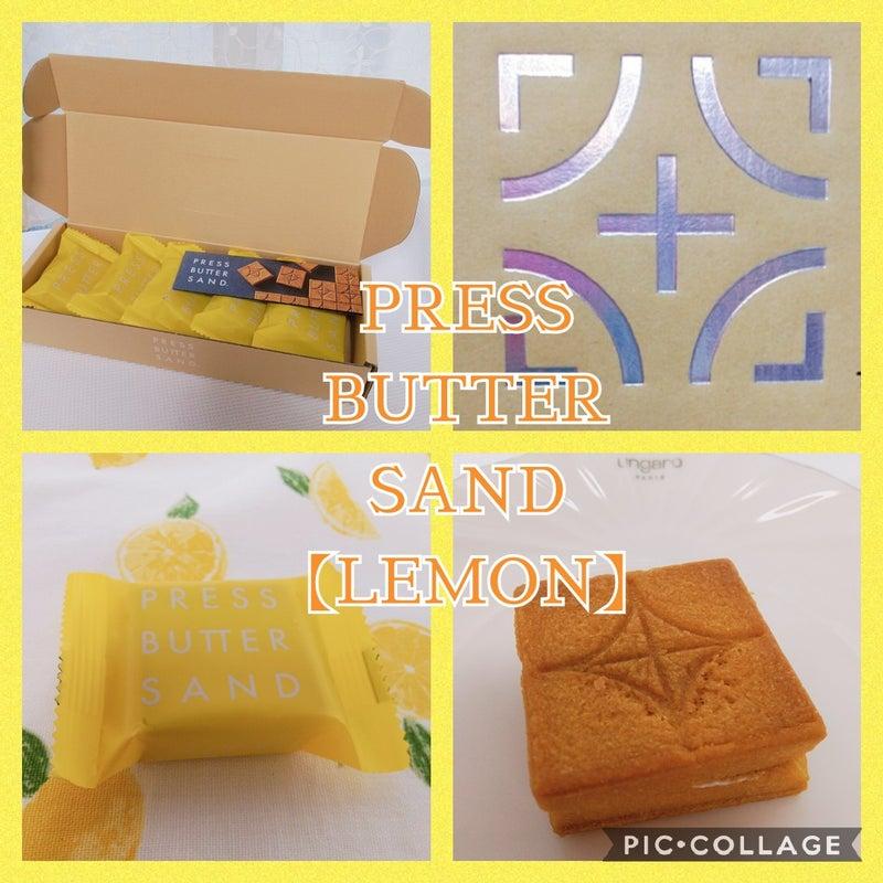 プレス バター サンド レモン