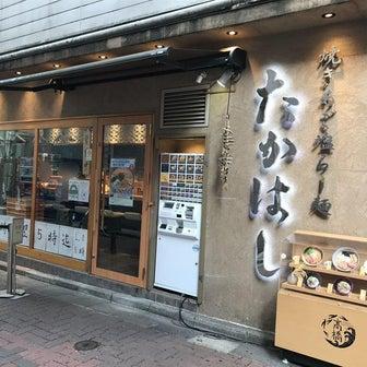 新宿「焼きあご塩らー麺 たかはし」