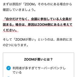 画像 zoomを使うと『画面が固まる』『会話が途切れる』という人へ の記事より 2つ目