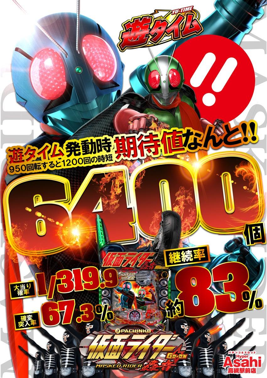 仮面 ライダー 遊 タイム 1,200回の遊タイム搭載、RUSHは83%継続/ぱちんこ