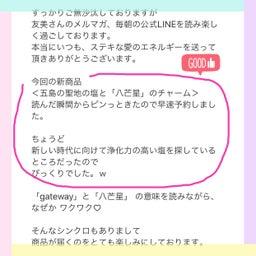 画像 「長崎五島の聖地でとれたピュアソルト」は、ご好評につき【ご予約受付延長】します❤️ の記事より 4つ目