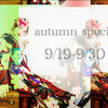 9/19〜9/30まで!振袖レンタルでデジタル写真集プレゼント♡の画像