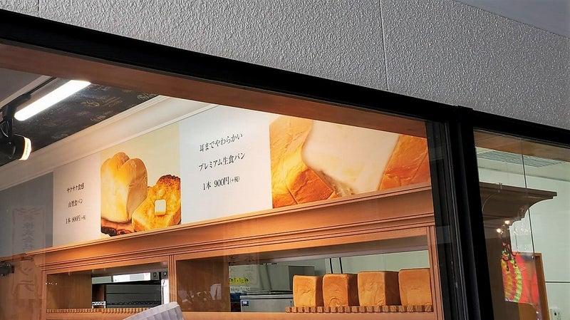 水戸 の 食パン み が の