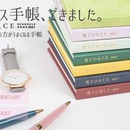 FORCE手帳2021