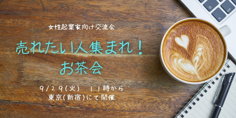 お茶会 交流会 東京