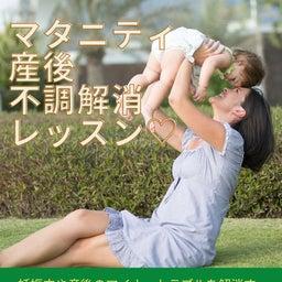 画像 10/19(火)【オンライン】マタニティ・産後 不調解消レッスン!【ご案内】 の記事より 1つ目