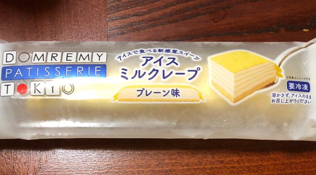 増田貴久くん&NEWSに支えられ精神疾患闘病中のほたるんのブログミニストップの新作アイスミルクレープと『ハウトゥーサクシード』によゐこの濱口さん&レンタルさん