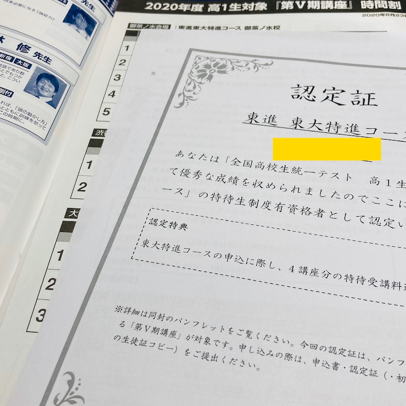 戦記 桜 蔭 桜道 〜偏差値45.8から最難関