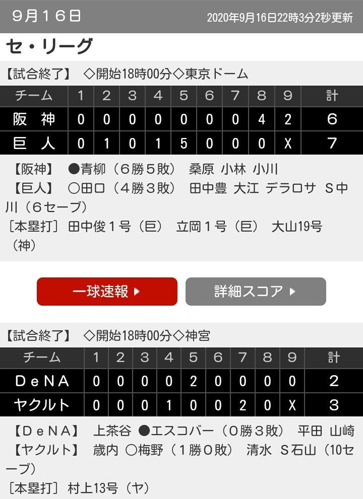 結果 は 野球 の の プロ 昨日 プロ野球試合結果・詳細(3日):時事ドットコム