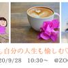 【9/28開催】子育ても自分の人生も愉しむお茶会@zoomの画像