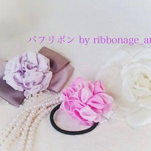 パフリボン by ribbonage_artの画像