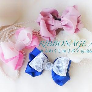 ふわくしゅリボン by ribbonage_artの画像