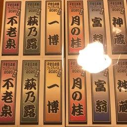 画像 オンライン平安日本酒フェスティバル2020最終リミットは? の記事より
