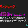 乙女座新月『アキノヒ』大切を増やそうの画像