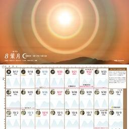 画像 富士は晴れたり日本晴れカレンダー2020は8番目の月◎葉月となります/(^o^)\ の記事より 3つ目