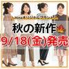【Hinaオリジナルブランド】9/18(金)新作発売!アイテム一気に紹介♪の画像