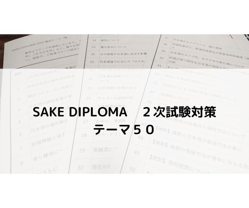 次 試験 酒 ディプロマ 二
