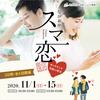 2020.11/1.11/15☆2日間・全4回開催☆ながおかスマ恋の画像