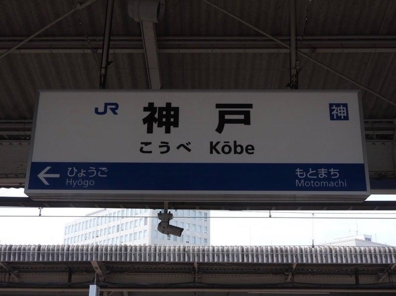 神戸停車場(JR神戸駅)に行ってきました。 | よしひろ よしちゃん 鉄道 ...
