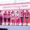 2010年のRunGirl★Night Vol.1から10年の画像