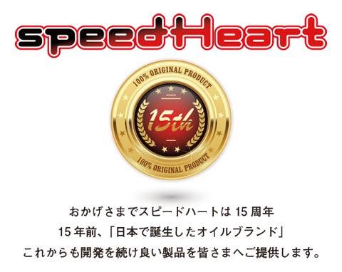 スピードハートオフィシャルブログレース冠スポンサーに「スピードハート」が協賛決定