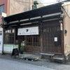 小田原のTea Factory 如春園  − こゆるぎ紅茶 さんへの画像