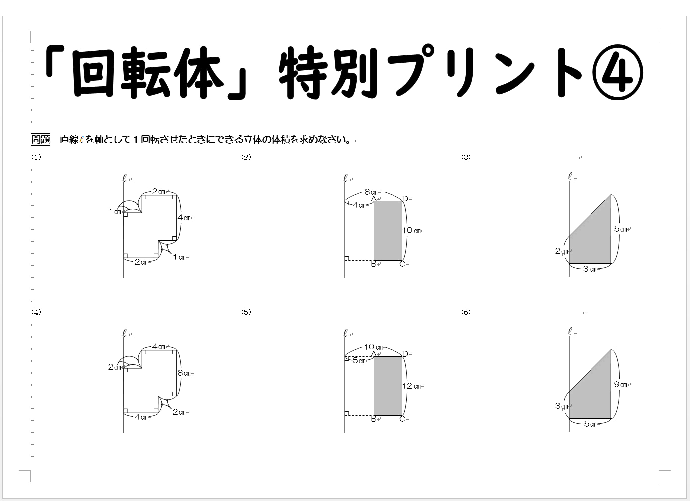 算数・数学専門塾      『算数の極意』回転体特別プリント!