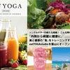 「eatYOGA studio」クラウドファウンディングのお願いの画像
