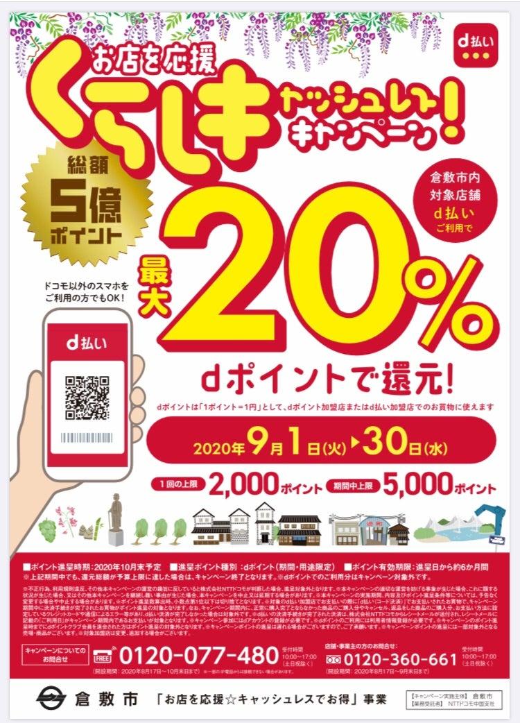 倉敷 d 払い 岡山県倉敷市が新型コロナウイルス感染症対策に関する経済対策として...
